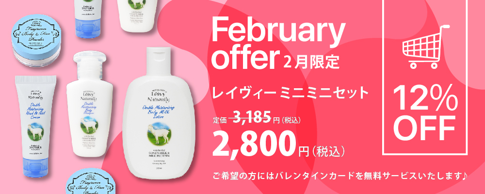 2月限定セット品♪バレンタインギフトにお贈りください!