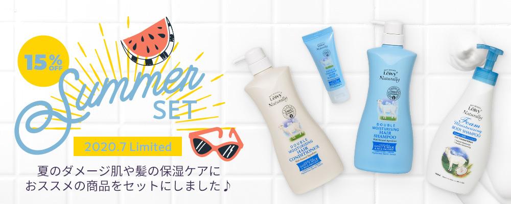 【7月限定】夏ケアセット!ヘアケア&選べるフォームボディシャンプー(15%OFF) 送料無料