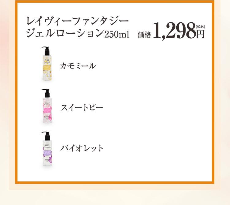 レイヴィーファンタジージェルローション250ml 1298円