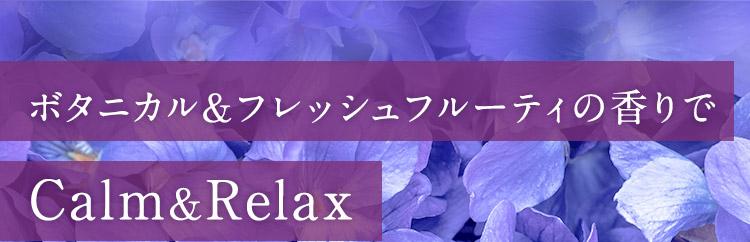 ボタニカル&フレッシュフルーティの香りでCalm&Relax