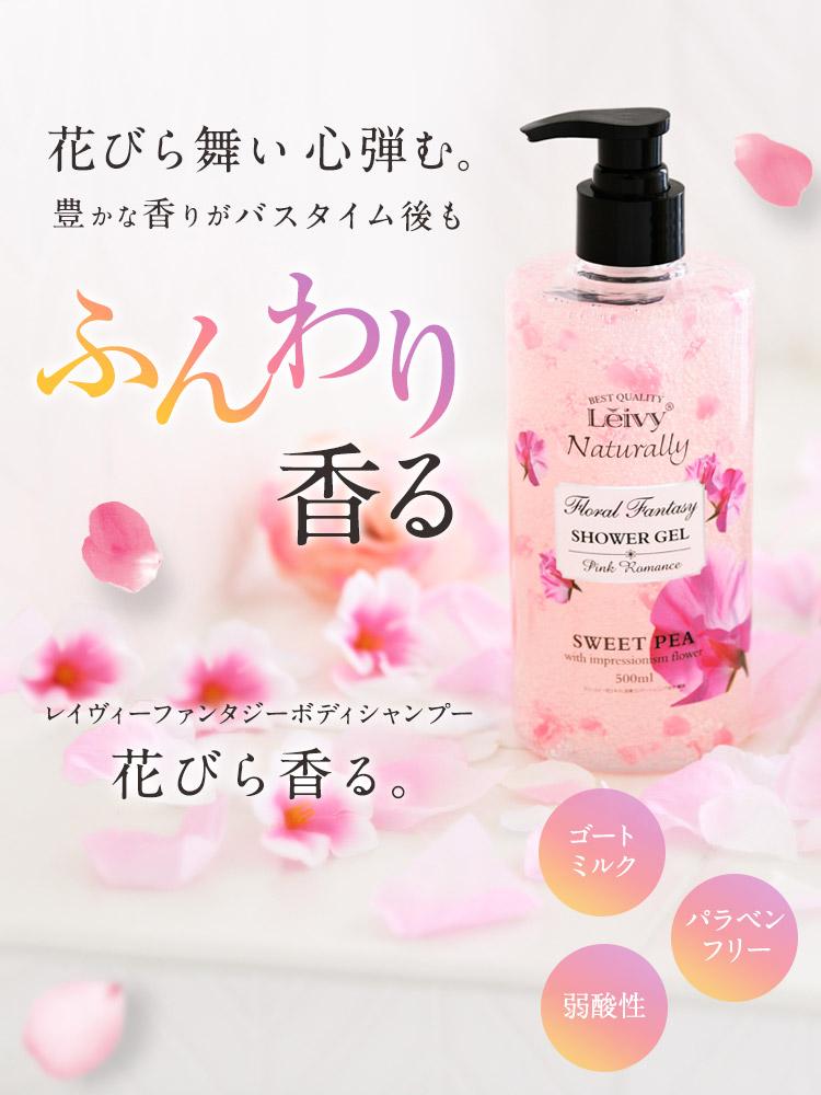 レイヴィーファンタジーボディシャンプー 花びら香る 花びら舞い心弾む。豊かな香りがバスタイム後のふんわり香る
