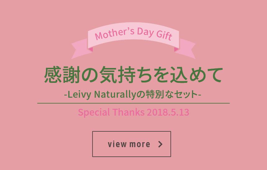 送料無料 母の日スペシャルギフト