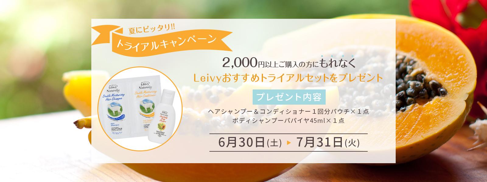 2000円以上のご購入で、もれなくサマートライアルSETプレゼント♪