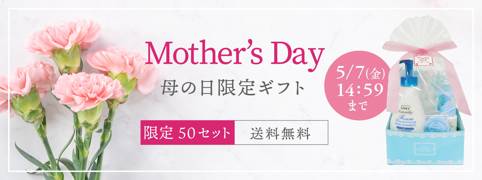レイヴィー母の日ギフト【送料無料】