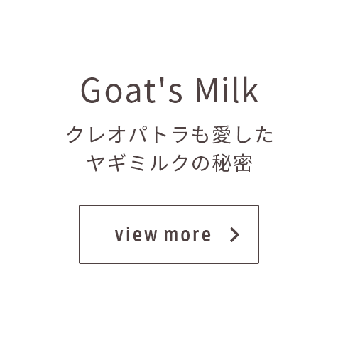 Goat's Milk クレオパトラも愛したヤギミルクの秘密