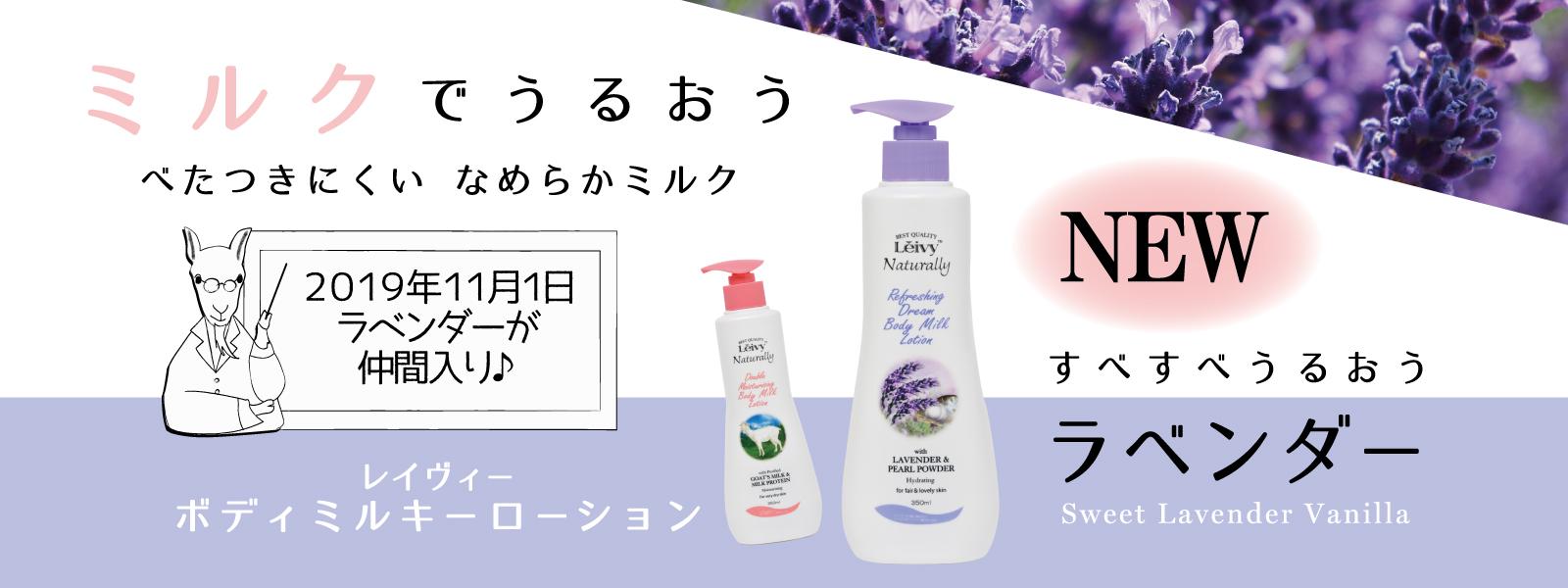 2019.11新商品 レイヴィーボディミルキーローションラベンダー♪