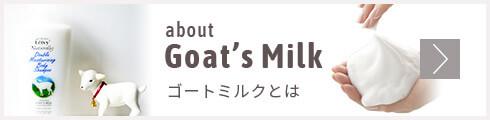 about Goat's Milk ゴートミルクとは