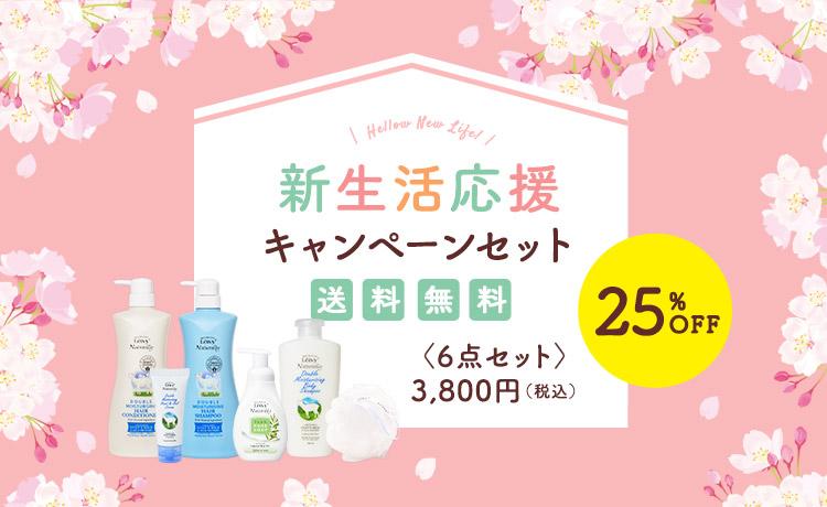 新生活応援キャンペーンセット送料無料25%OFF