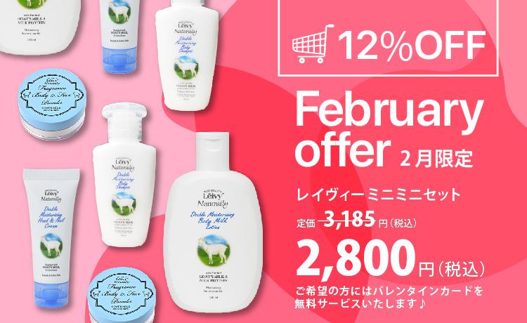2月限定!レイヴィーミニミニセット(12%OFF)【送料無料】