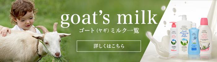 ゴートミルク