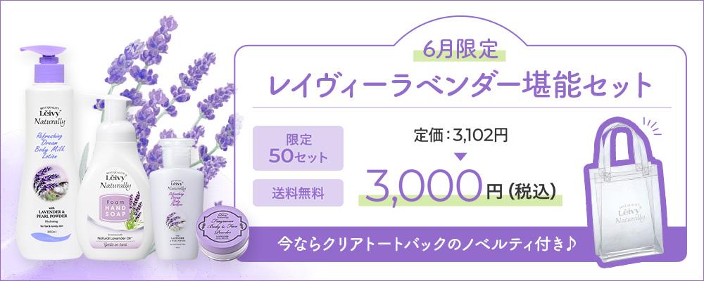 【6月限定】レイヴィーラベンダー堪能セット♪(送料無料)