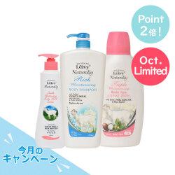 【10月限定】秋から始める♪しっとり潤うスキンケア リッチボディケアセット【ポイント2倍】